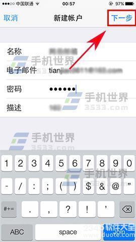 iphone邮箱怎么设置qq邮箱?iPhone7邮箱如何设置?