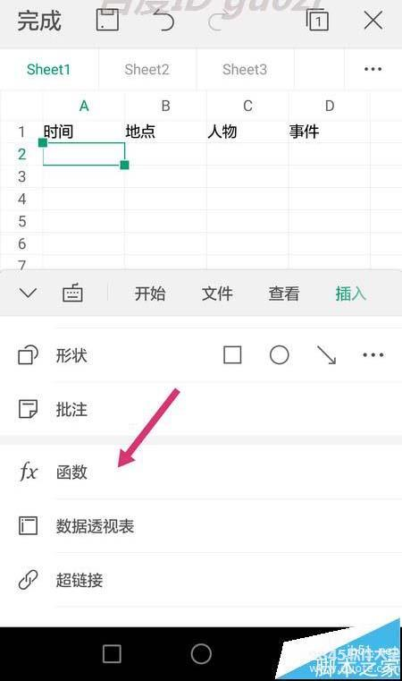 wps表格当前日期如何在手机版里加入?