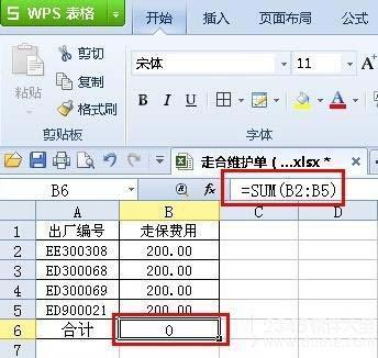 wps sumif函数公式结果突然为0怎么办?WPS表格SUM求和出错怎么办?