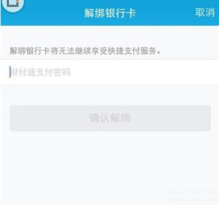 QQ钱包绑定的银行卡怎么解除
