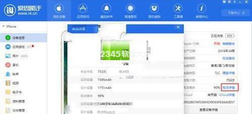 iphone7实际电池容量怎么查询?iphone7实际电池容量查询方法