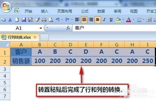 在excel中如何横列变竖列_excel横列变竖列方法大全