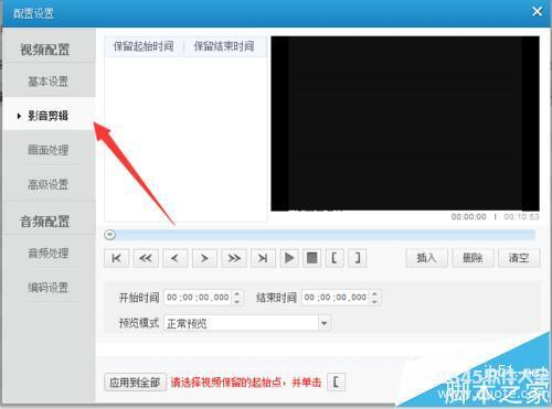 爱奇艺易转码视频怎么用_视频转码编辑视频方法