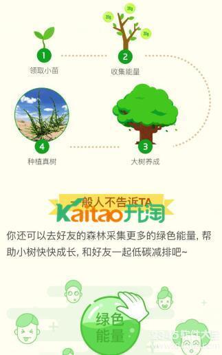 支付宝蚂蚁森林怎么领取树苗_蚂蚁森林的树种在哪里