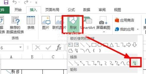 Excel表格怎么画任意划线