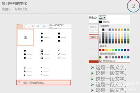 如何用ppt制作美化项目符号_ppt中制作独特的项目符号方法