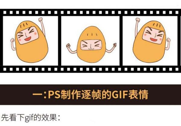 ps怎么做gif动图?ps动图表情制作