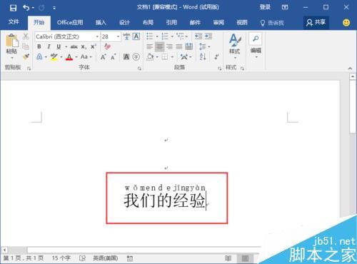 Word2016怎么给汉字添加拼音