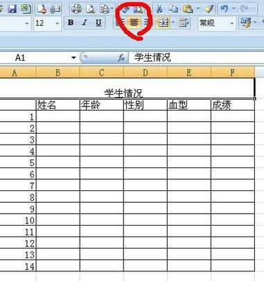 excel表格标题怎么设置?