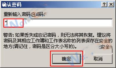 excel文档特定区域加密方法