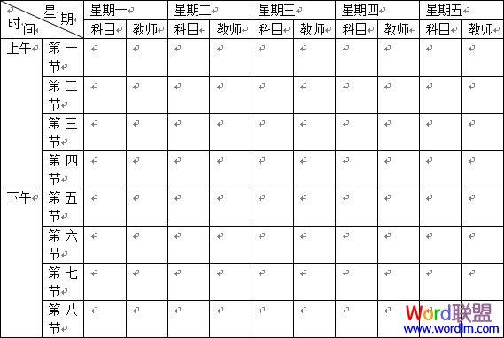 word课程表制作教程