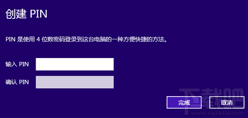 win10开机密码怎么设置?