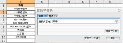 wps检索功能怎么用?