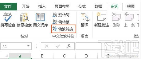 excel繁体字转换简体字在哪?
