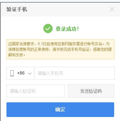 wp系统软件多吗_百度必须手机注册吗?百度不绑定手机不能登录了么?_IT业界_多 ...