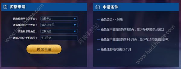 王者荣耀6月10日体验服申请资格开放地址
