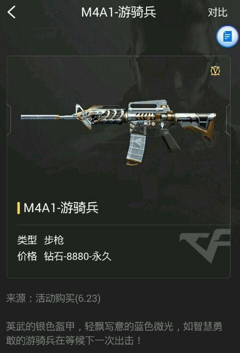 CF手游M4A1-游骑兵多少钱?