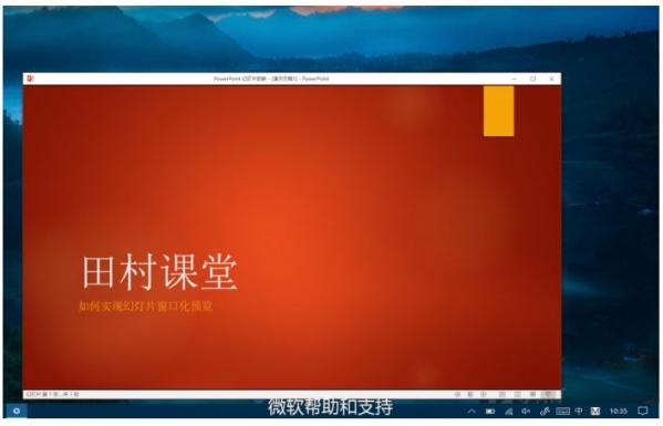 超实用!PPT微软官方教程