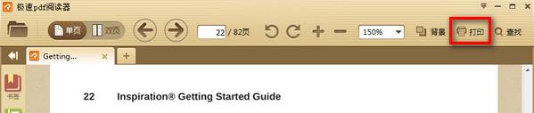 小秘籍:极速pdf阅读器怎么复制