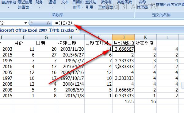 Excel时间季度怎么设置?附方法