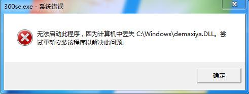 怎么办?360se.exe应用程序出错