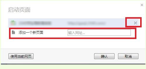 设置主页不再难,欧朋浏览器来了