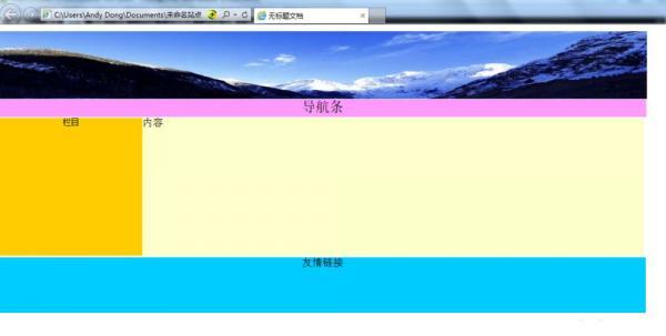 Dreamweaver怎么怎么利用层布局网页?