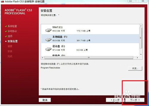 要想用好得装好!怎么安装Flash cs3?Flash CS3动画制作软件安装教程