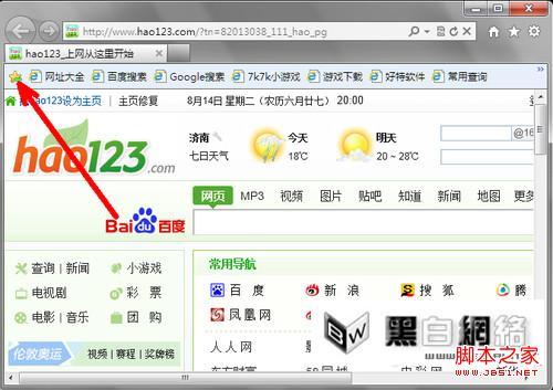 简单收藏夹大用处!IE9浏览器的收藏栏该使用教程