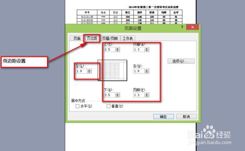 打印小窍门,如何打印出漂亮的Excel表格?