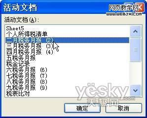 高效率!Excel2007 快速找到制定工作表的技巧