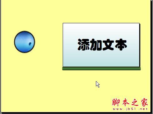 超级动画来袭!WPS演示中制作连续动画,一触即发效果的详细方法