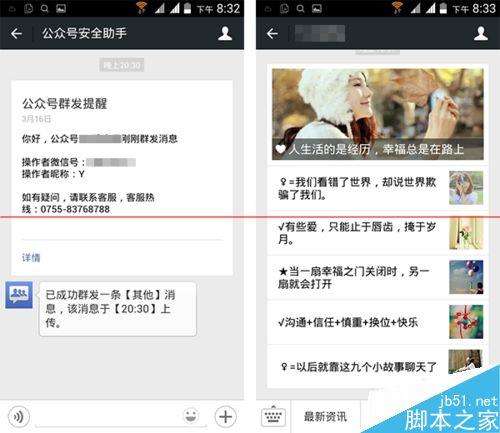 手机怎么登录微信公众平台?