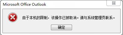 Outlook邮件中的网页链接无法打开的2种解决办法