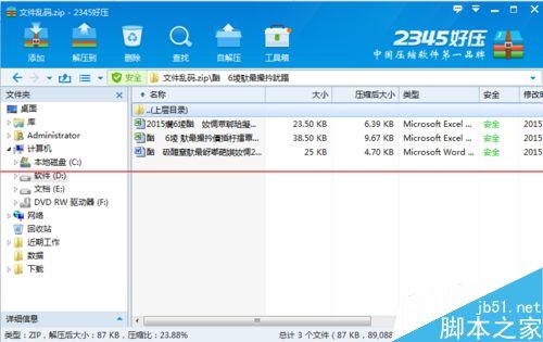 不着急,2345好压压缩文件打开是乱码怎么办?