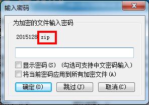 小方法!2345好压密码忘记了怎么办?