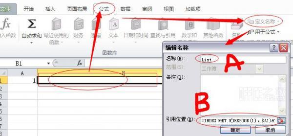 目录很重要!Excel怎么自动生成目录点击这个目录就可进入对应的工作表格