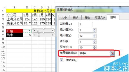 超级炫酷!Excel怎么制作带有多个Excel图表控件的动态图表?