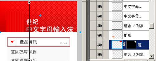 漂亮网页!Fireworks教程:切割导图做漂亮网页