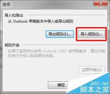 看一看这里!Outlook2013导入的旧规则不运行该怎么办?