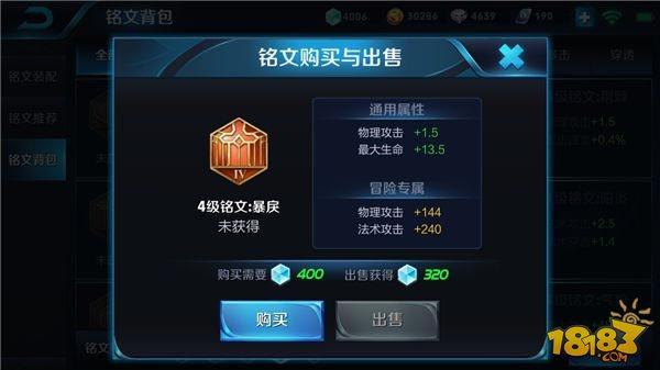 王者荣耀庄周四级铭文搭配推荐