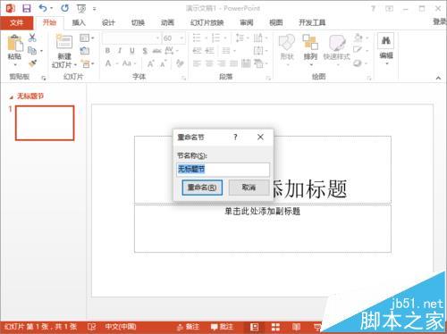 好高效率!ppt2013怎么使用节来管理幻灯片?