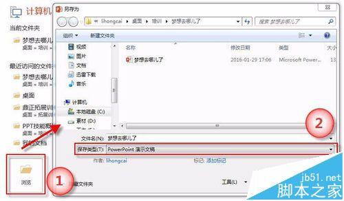 你一定不知道的!PPT2013中做好的幻灯片怎么转换成高清视频格式?