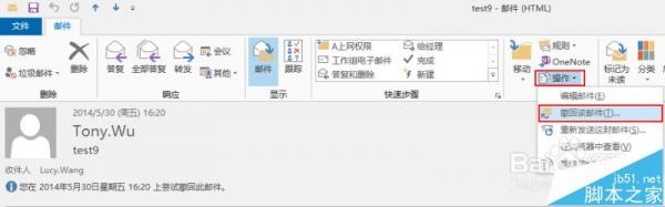 老铁,助你一臂之力!Outlook邮箱发出的邮件该怎么撤回?有哪些撤回条件?