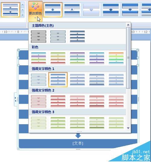 这个很有用!PPT2007怎么做简单大方的流程图?