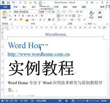 厉害了!word2013实现自动套用格式