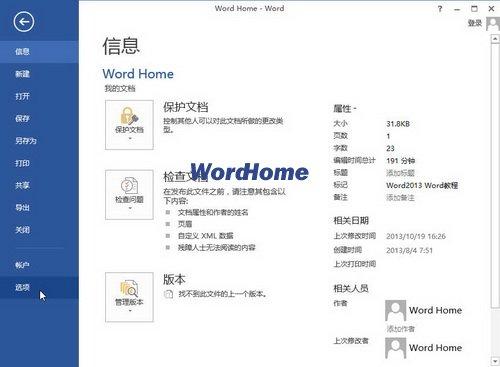 这个要了解!word2013自动套用格式生成编号的方法