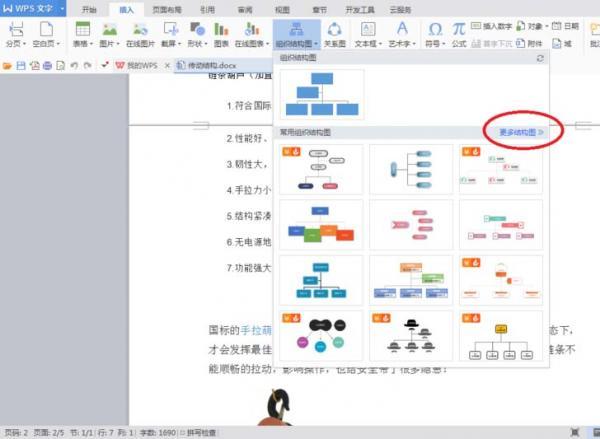 你一定不知道的!WPS怎么使用SmartArt绘制组织结构图?