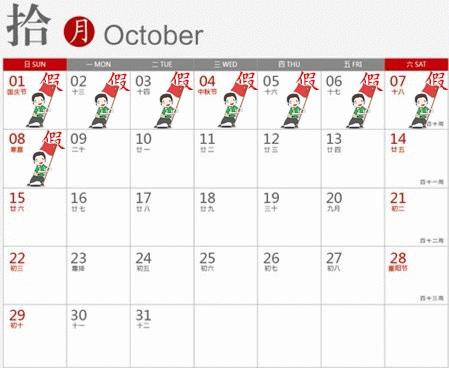2017国庆请假攻略 请假休29天太夸张 休息15天还是可以的