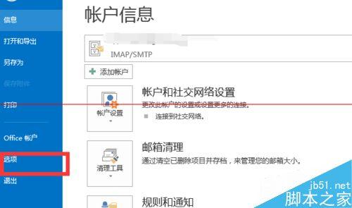 教你一妙招!Outlook怎么设置自动下载邮件图片含网页